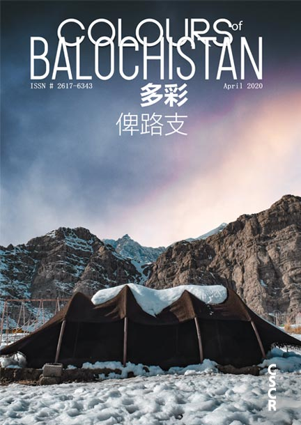 Balochistan, Magazine