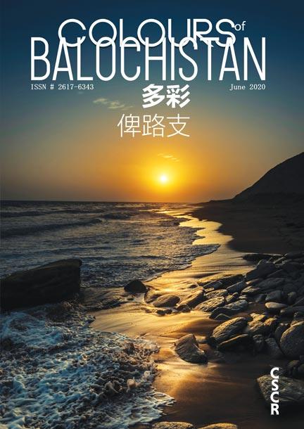 Magazine, Balochistan